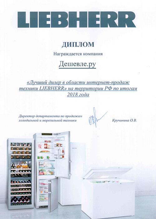 Интернет-магазин бытовой техники и электроники в Москве - Дешевле.ру 805c27a63ee20